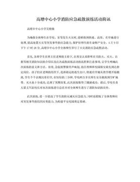 消防演练简讯.doc