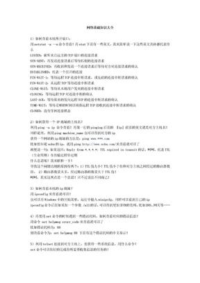 网络基础知识大全.doc