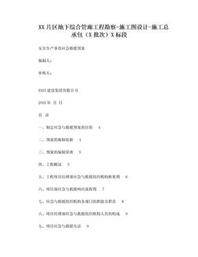 安全生产事故应急救援预案(综合管廊某标段).doc