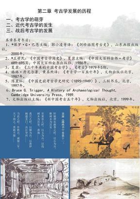 北京大学考古学导论第2讲.ppt