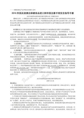 2010外国保健食品进口到中国注册手续完全指导手册.doc