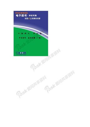 第四卷 中古时代·秦汉时期(下册).pdf