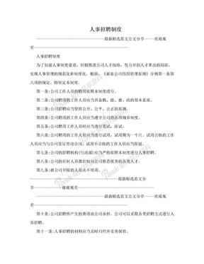 人事招聘制度.doc