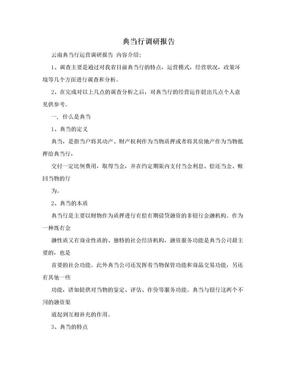 典当行调研报告.doc