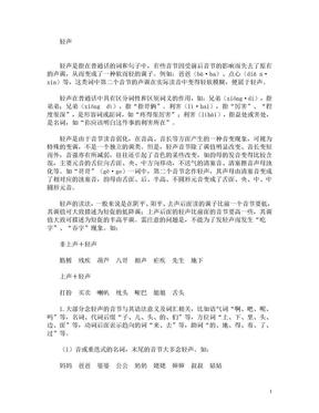 普通话考试(拼音版)轻声规则.doc
