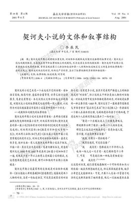 契诃夫小说的文体和叙事结构.pdf