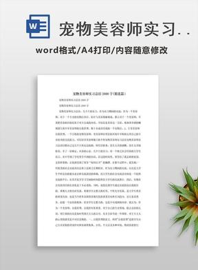 宠物美容师实习总结2000字(精选篇).doc