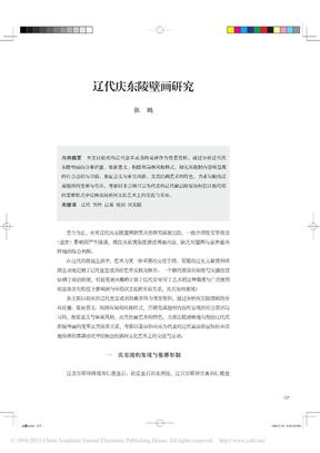 辽代庆东陵壁画研究.pdf