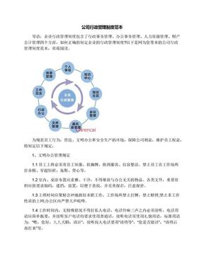 公司行政管理制度范本.docx