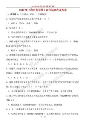 2019年上海市安全员B证考题题库及答案.pdf