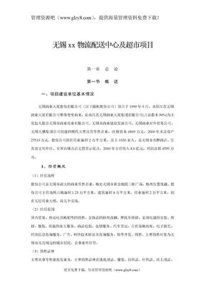 无锡xx物流配送中心及超市项目.doc