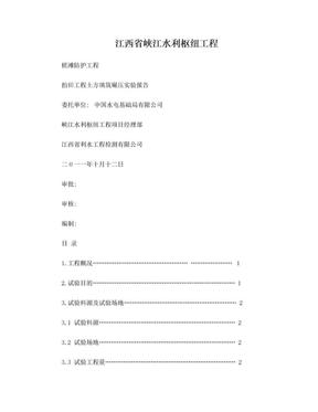 槎滩碾压实验报告修改(终).doc