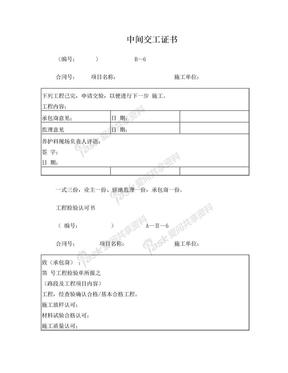 中间交工证书、工程检验认可书、工程报验单.doc