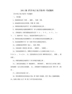 2011级《汽车电工电子技术》考试题库.doc