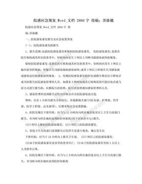 院感应急预案_Word_文档 2866字 投稿:苏傣傤.doc