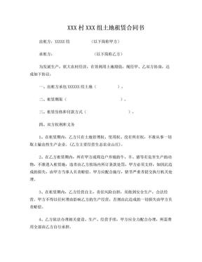农村土地租赁合同书.doc