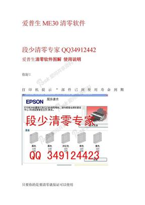 爱普生ME2清零软件 +使用说明.doc
