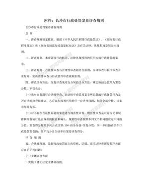 附件:长沙市行政处罚案卷评查规则.doc