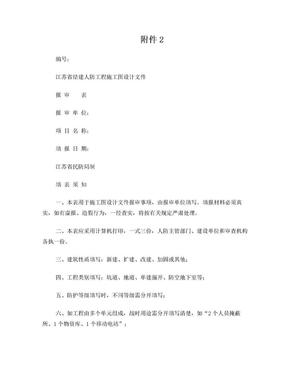 人防施工图审查报审表.doc