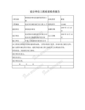 设计单位工程质量检查报告.doc