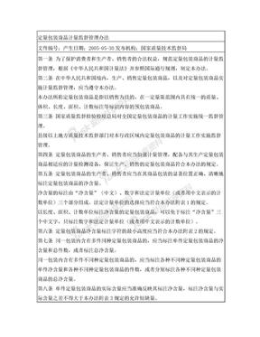 国家质检总局[2005]第75号令《定量包装商品计量监督管理办法》.doc