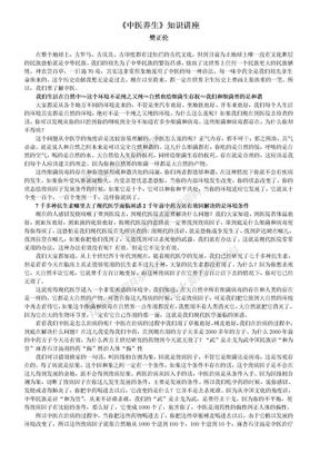 中医体质养生中医养生知识讲座.doc
