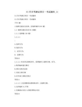 C1汽车驾驶证科目一考试题库_11.doc