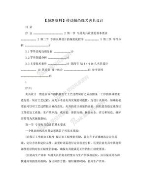 【最新资料】传动轴凸缘叉夹具设计.doc
