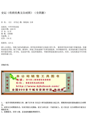 史记(传世经典文白对照(全四册.docx