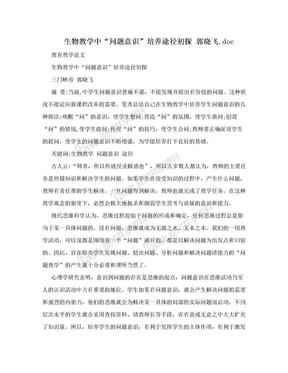 """生物教学中""""问题意识""""培养途径初探 郭晓飞.doc.doc"""
