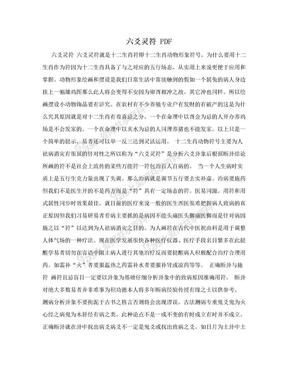 六爻灵符 PDF.doc