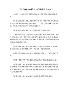 《江苏省专业技术人员继续教育条例》.doc