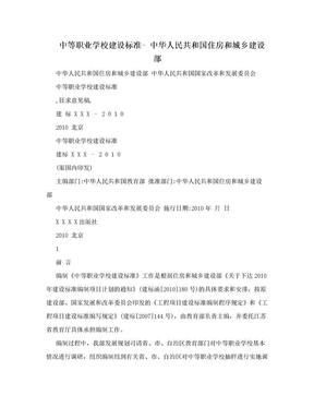 中等职业学校建设标准- 中华人民共和国住房和城乡建设部.doc