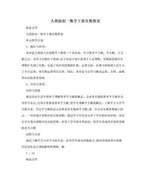 人教版初一数学下册实数教案.doc