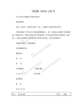 人民调解文书格式报表.doc