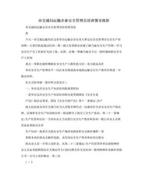 市交通局运输企业安全管理员培训领导致辞.doc