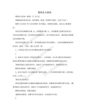 董事会主持词.doc