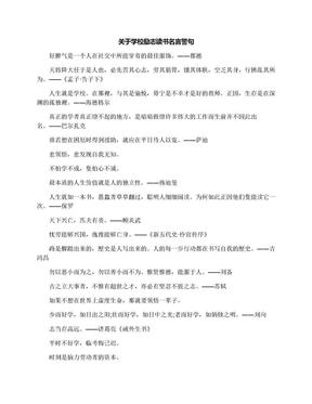 关于学校励志读书名言警句.docx