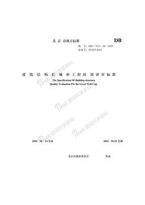 复件 建筑结构长城杯工程质量评审标准.doc