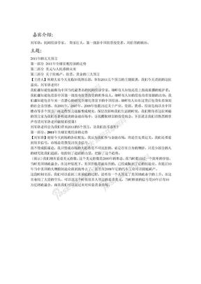 2011年五大预言.doc