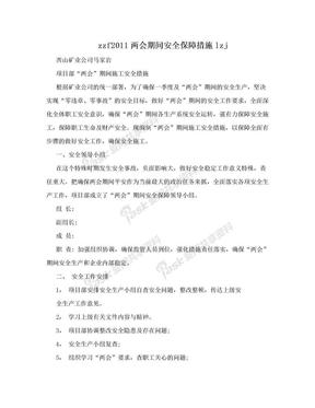 zzf2011两会期间安全保障措施lzj.doc