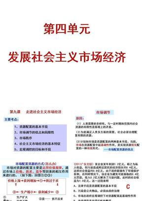政治经济生活第四单元.ppt