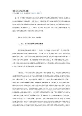 论银行体系的流动性过剩-陆磊.doc