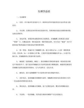 护理本科生理学问答名解.doc