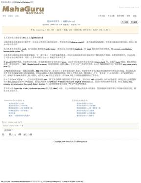 梵文语法简介.pdf