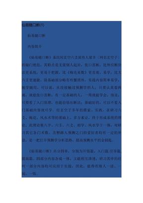 2010年仙易随口断.doc