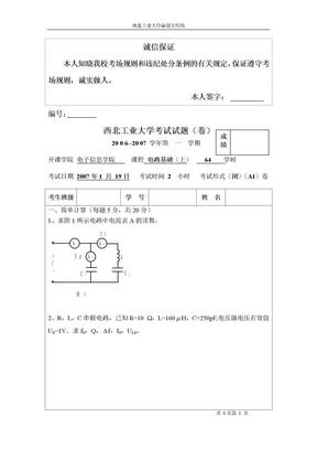 西工大06-07年电路基础期末试题(含答案).doc