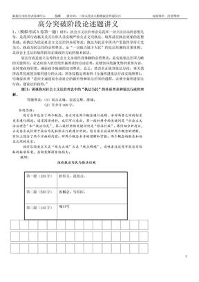 新起点2010高分模考突破班张合功论述讲义.doc