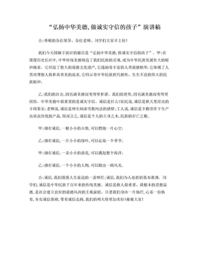 弘扬中华美德,做诚实守信的孩子-国旗下讲话.doc
