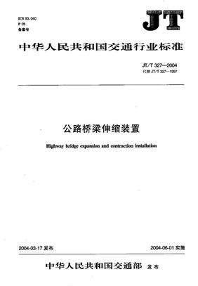 公路桥梁伸缩装置(JT T327-2004) .pdf